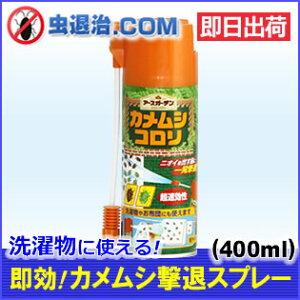 カメムシコロリアース製薬カメムシ駆除剤