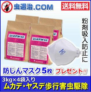 【あす楽★送料無料】マスク付き!シャットアウトSE (3kg×4袋)吸引 防止に便利な防塵マスクN95(5枚)プレゼントムカデ・ヤスデ駆除用殺虫剤