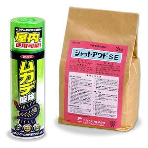 【あす楽】ムカデ ヤスデ駆除 殺虫剤セット/ シャットアウトSE 3kg +ムカデ用エアゾール 480ml ダンゴ虫 げじげじ