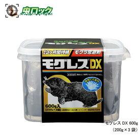 モグラ退治 モグレスDX 600g(200g×3袋) もぐら忌避 土竜侵入