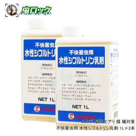 アリ 駆除液剤 水性シフルトリン乳剤 1L×2本 ムカデ侵入防止 蜂 蟻対策 [北海道・沖縄・離島配送不可]