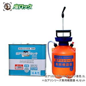 白アリミケブロック希釈済み 2L オレンジ着色タイプ+4L専用噴霧器セット [北海道・沖縄・離島配送不可]