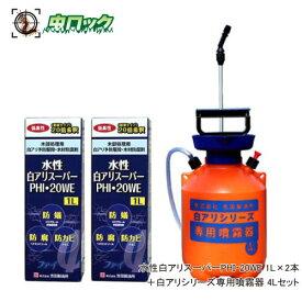 水性白アリスーパーPHI・20WE 1L×2本+4L専用噴霧器セット [北海道・沖縄・離島配送不可]