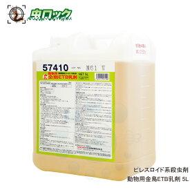 動物用金鳥ETB乳剤 5L ピレスロイド系殺虫剤【動物用医薬品】 [北海道・沖縄・離島配送不可]