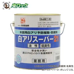 白蟻駆除剤 シロアリ用木部処理剤 白アリスーパー21低臭性 2.5L オレンジ着色タイプ [北海道・沖縄・離島配送不可]