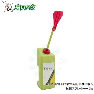 アグロカネショウ 粒剤スプレイヤー 1台 [北海道・沖縄・離島配送不可]