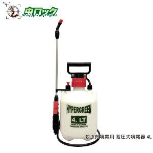殺虫剤噴霧用蓄圧式噴霧器 4L 軽くてコンパクト 殺虫剤 農薬の散布に最適な噴霧器【北海道・沖縄・離島配送不可】