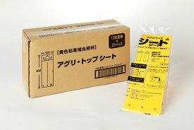 粘着捕虫資材 アグリ・トップシート(22パック入り)