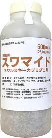 天敵製剤スワマイト(スワルスキーカブリダニ剤)