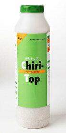 天敵製剤チリトップ(チリカブリダニ剤)