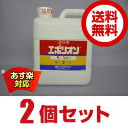消臭剤 業務用 2個セット エポリオン N-300 2kg ペット ゴミ 腐敗 臭 強力 領収書 発行 送料込み あす楽対応 即日発送 ポイント消化 ポイントアップ スーパーポイントDAY ポイント10倍