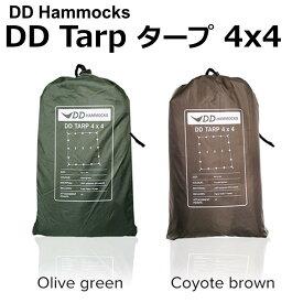 DDタープ タープ 4m 大型 DD Tarp 4x4 正方形 多用途 防水 耐水圧 3000mm アウトドア キャンプ カラーバリエーション オリーブグリーン コヨーテブラウン