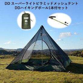 【あす楽対応】テント ワンポールテント DDテント DD SPyramid Mesh Tent スーパーライトピラミッドテント& DD Hiking Pole ハイキングポール セット