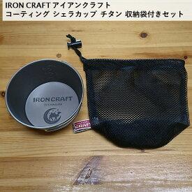 シェラカップ アイアンクラフト IRON CRAFT コーティング シェラカップ チタン ケース付き