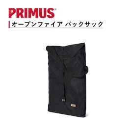 【あす楽対応可能】 パックサック イワタニプリムス IWATANI-PRIMUS オープンファイア パックサック P-C738062