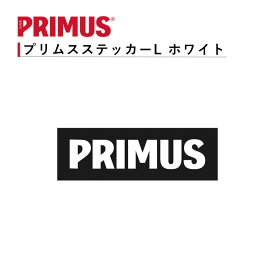 【スーパーSALE限定★ポイント最大10倍】【12時30分までのご注文で即日発送】 プリムスステッカー イワタニプリムス IWATANI-PRIMUS プリムスステッカーL ホワイト P-ST-WT2