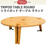 テーブル折りたたみYOKAOVALTABLEオーバルテーブルウレタン塗装済みアウトドアおしゃれコンパクトおりたたみ折り畳み