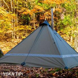 【あす楽対応】 テント ワンポールテント YOKA TIPI ヨカ ティピ 5th ロット 在庫あり 薪ストーブ テント ワンポールテント ソロ yoka tipi ソロキャンプ ふたりソロキャンプ 2人用 ティピ型 アウトドア キャンプ