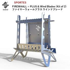 【3月下旬〜4月上旬入荷(入荷後発送)】焚き火台 焚火台 SPORTES スポルテス アウトドア ツールズ ファイヤーウォール プラス ウインドブレード(2枚組) FIREWAALL + PLUS & Wind Blades (Kit of 2) 軽量 コンパクト 風防 風除け スタンド型