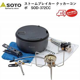 【あす楽対応】シングルバーナー SOTO ソト ストームブレイカークッカーコンボ SOD-372CC 新富士バーナー