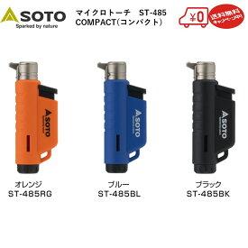 トーチ マイクロトーチ SOTO バーナー COMPACT コンパクト ST-485 ブラック ブルー オレンジ 超小型 タテ型モデル 充てん式 CB缶用
