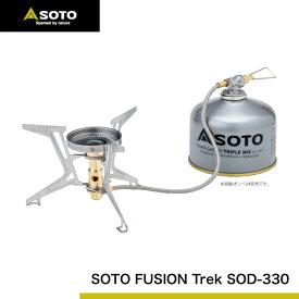 【お買い物マラソン】【あす楽対応】SOTO ソト マイクロレギュレーターストーブ FUSION Trek(フュージョントレック)SOD-330