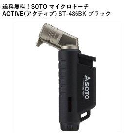 【ポイント10倍】送料無料 マイクロトーチ SOTO バーナー ACTIVE アクティブ ST-486-bk ブラック