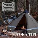 【10月下旬入荷予定】テント ワンポールテント YOKA TIPI ヨカ ティピ 8th ロット 薪ストーブ テント ワンポールテン…