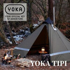 【あす楽対応】テント ワンポールテント YOKA TIPI ヨカ ティピ 8th ロット 薪ストーブ テント ワンポールテント ソロ yoka tipi ソロキャンプ ふたりソロキャンプ 2人用 アウトドア キャンプ ワン