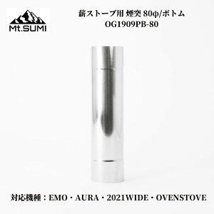 【お取り寄せ】 薪ストーブ 煙突 オプションパ—ツ Mt.SUMI(マウントスミ) 薪ストーブ用 煙突 80φ/ボトム OG1909PB-80 対応機種 EMO AURA WIDE OVENSTOVE
