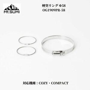 【お取り寄せ】 薪ストーブ 煙突リング Mt.SUMI(マウントスミ) 煙突リング Φ58 OG1909PR-58 対応機種 COZY COMPACT