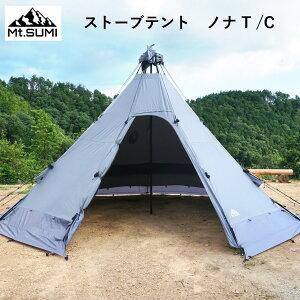 【あす楽対応】テント ストーブテント Mt.SUMI マウントスミ ストーブテント ノナ T /C 薪ストーブ キャンプ アウトドア