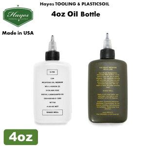 【あす楽対応】フューエルボトル プラスチックボトル Hayes TOOLING & PLASTICS ヘイズ ツーリング アンド プラスチック 4Oz Oil Bottle 4オンス(118ml)オイルボトル 燃料用アルコール アルコール容器