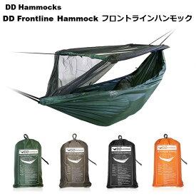 【あす楽対応】ハンモック DDハンモック DD Frontline Hammock フロントラインハンモック 蚊帳付き アウトドア キャンプ カラー オリーブグリーン コヨーテブラウン ジェットブラック サンセットオレンジ アウトドア