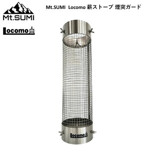 【あす楽対応】Mt.SUMI(マウントスミ)Locomo 薪ストーブ 煙突ガード OE2012CG Φ50〜90mmの煙突に対応