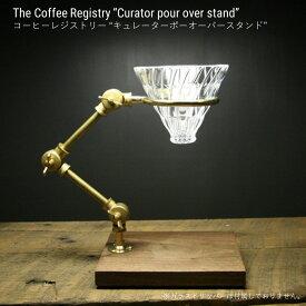 【あす楽対応】コーヒースタンド オーバースタンド The Coffee Registry( コーヒーレジストリー )Curator pour over stand キュレーターポーオーバースタンド おしゃれ コーヒーレジストリー