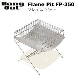 焚き火台 BBGグリル Hang Out ハングアウト Flame Pit フレイム ピット FP-350 折り畳み コンパクト 焚火 焚き火 台 バーベキュー