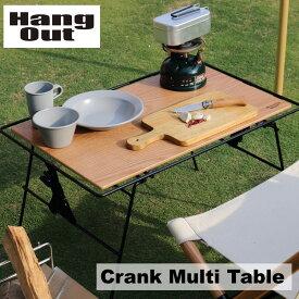 【あす楽対応】キャンプ テーブル 折りたたみ HangOut ハングアウト Crank Multi Table クランク マルチ テーブル CRT-MT70WD サイドテーブル ソロ ソロキャンプ 折り畳み 軽量 コンパクト 焚き火テーブル