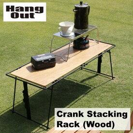 【あす楽対応】 ラック 折りたたみ HangOut (ハングアウト) Crank Stacking Rack CRK-SR90 WD (Wood) クランク スタッキング ラック ウッド クランクシリーズ おしゃれ