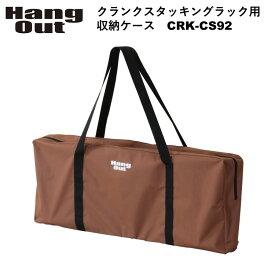 【あす楽対応】 ハングアウト Hang Out クランクスタッキングラック用 収納ケース CRK-CS92