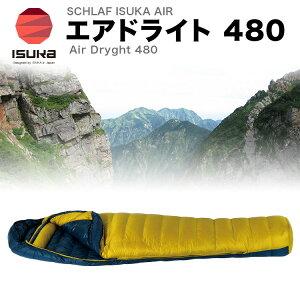 【あす楽対応可能】シュラフ 寝袋 イスカ ISUKA エアドライト AirDryght 480 春秋 ウインター 冬用 登山用品 登山グッズ