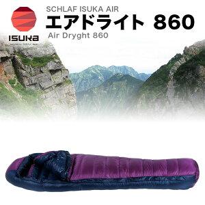 【あす楽対応可能】シュラフ 寝袋 イスカ ISUKA エアドライト 860 Air Dryght 860 ウインター 冬用 登山用品 登山グッズ