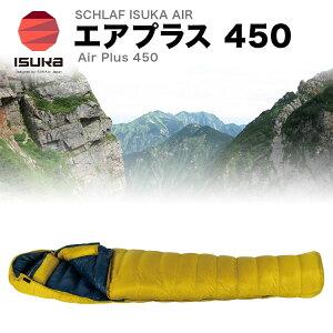【あす楽対応可能】シュラフ 寝袋 イスカ ISUKA エアプラス 450 Air Plus 450 オールシーズン夏山 春 秋 ウインター 冬用 登山用品 登山グッズ