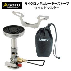 【あす楽対応】 シングルバーナー SOTO ソト マイクロレギュレーターストーブ ウインドマスター SOD-310 キャンプストーブ 新富士バーナー