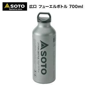 【あす楽対応】フューエルボトルSOTO ソト 広口 フューエルボトル 700ml SOD-700-07