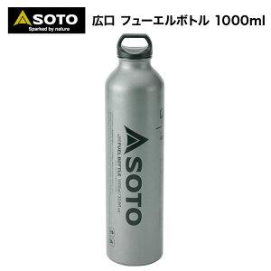 フューエルボトルSOTO ソト 広口 フューエルボトル 1000ml SOD-700-10