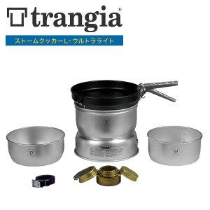 【あす楽対応可能】 クッカー ストームクッカー トランギア TRANGIA ストームクッカーL・ウルトラライト TR-25-3UL