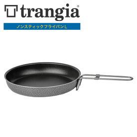 【あす楽対応可能】 フライパン トランギア TRANGIA ノンスティックフライパンL TR-307254