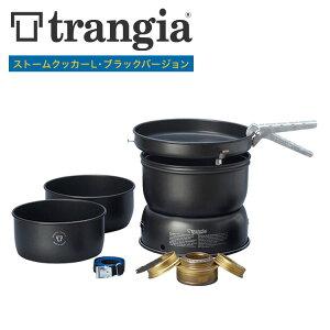 【あす楽対応可能】 クッカー トランギア TRANGIA ストームクッカーL BK TR-35-5UL