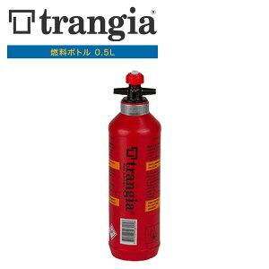 【エントリーでポイント10倍(9/19 20時〜9/24 2時)】【あす楽対応】 燃料ボトル トランギア TRANGIA 燃料ボトル 0.5L TR-506005 キャンプ アウトドア BBQ ソロキャンプ